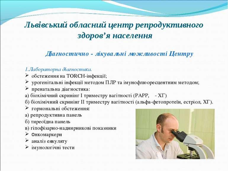 Львівський обласний центр репродуктивного здоров'я населення Діагностично - л...