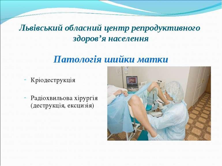 Львівський обласний центр репродуктивного здоров'я населення Патологія шийки ...