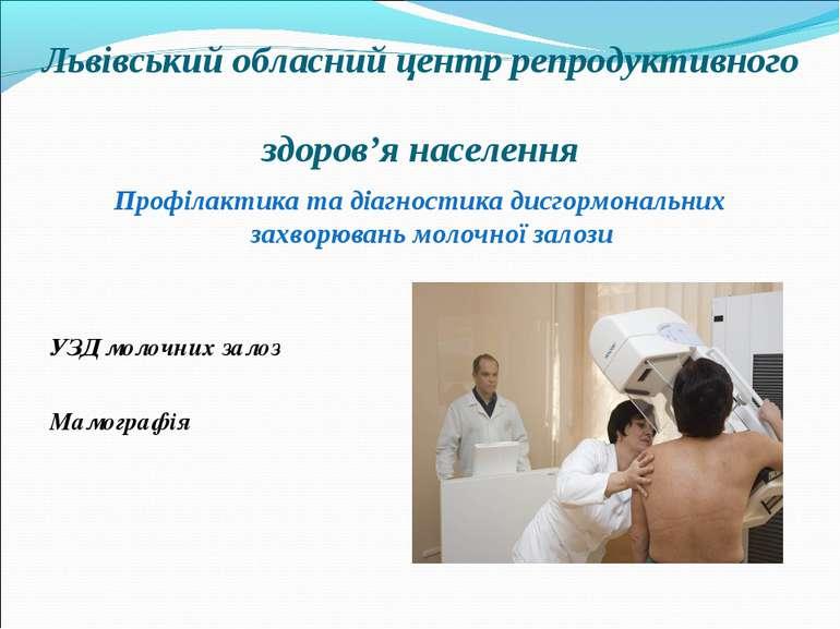 Львівський обласний центр репродуктивного здоров'я населення Профілактика та ...