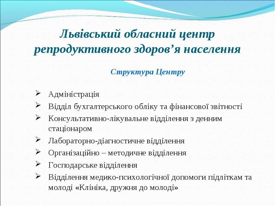 Львівський обласний центр репродуктивного здоров'я населення Структура Центру...