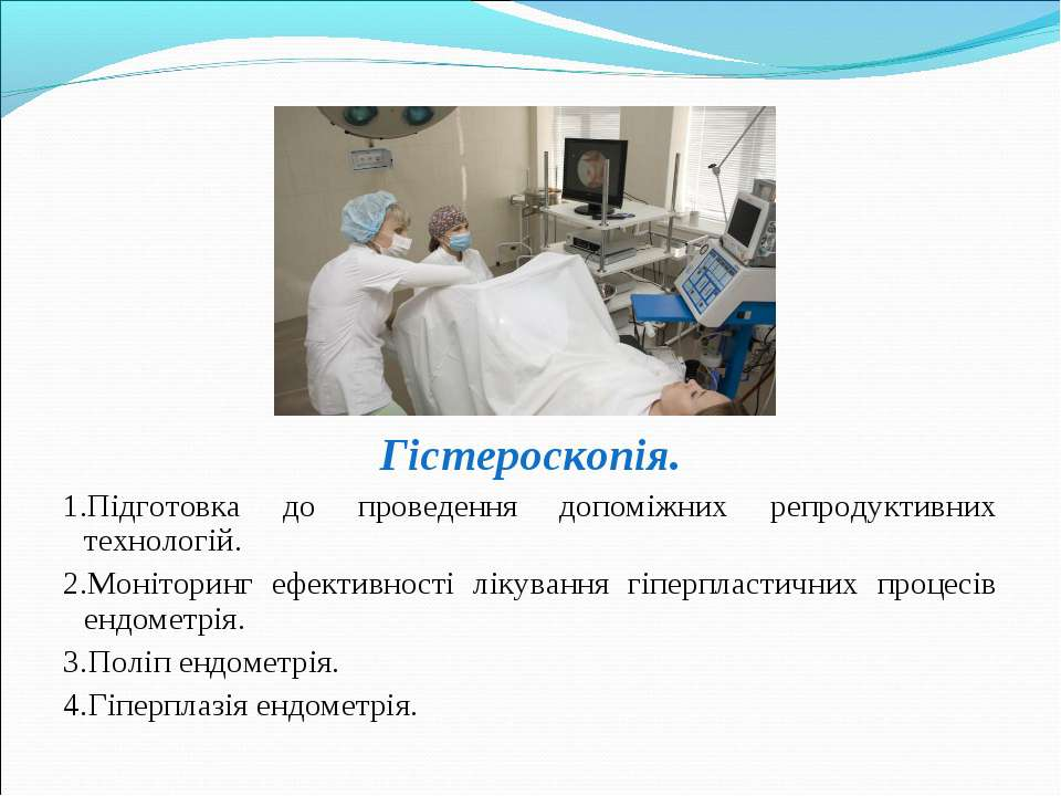 Гістероскопія. 1.Підготовка до проведення допоміжних репродуктивних технологі...