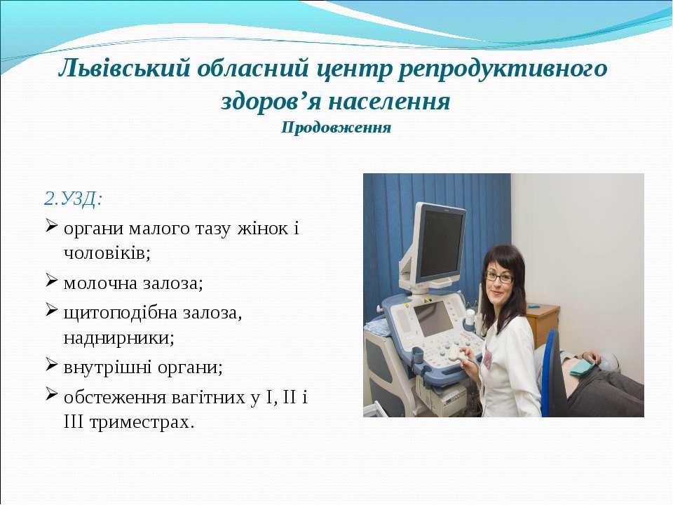 Львівський обласний центр репродуктивного здоров'я населення Продовження 2.УЗ...