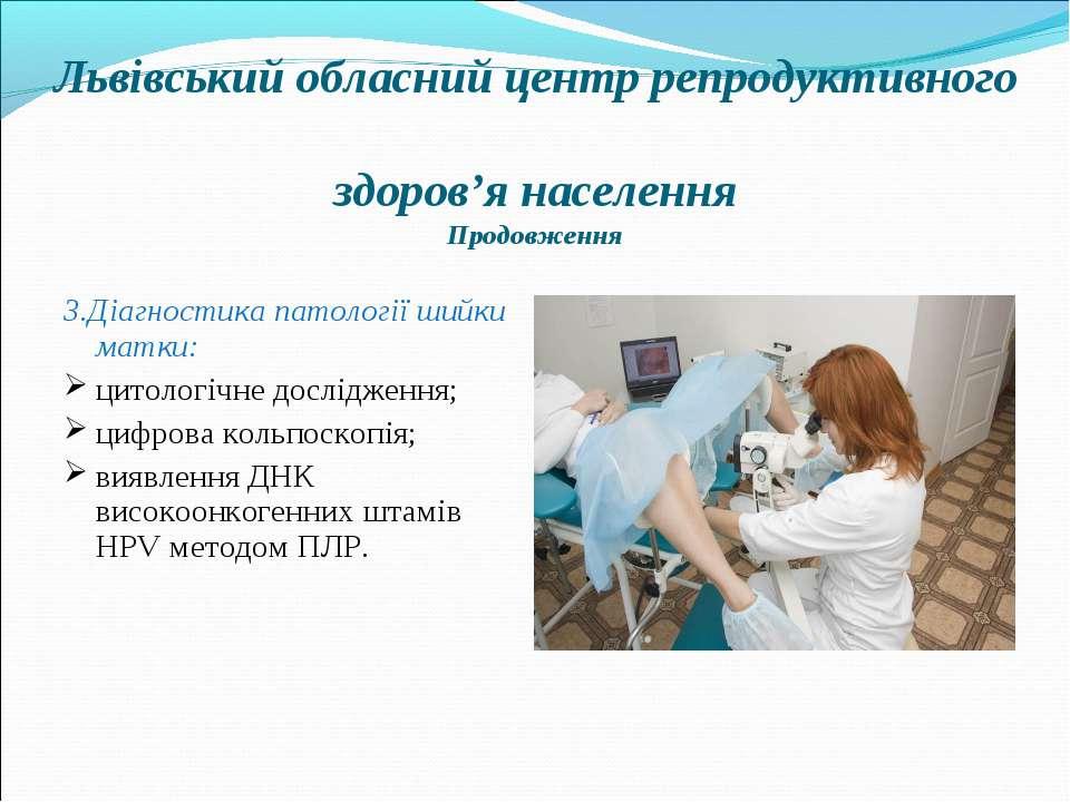 Львівський обласний центр репродуктивного здоров'я населення Продовження 3.Ді...
