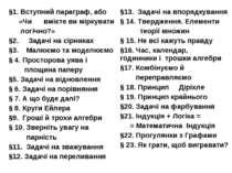 §1. Вступний параграф, або «Чи вмієте ви міркувати логічно?» §2. Задачі на сі...