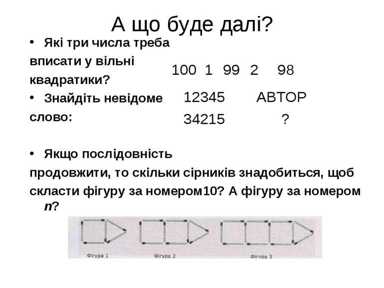 А що буде далі? Які три числа треба вписати у вільні квадратики? Знайдіть нев...