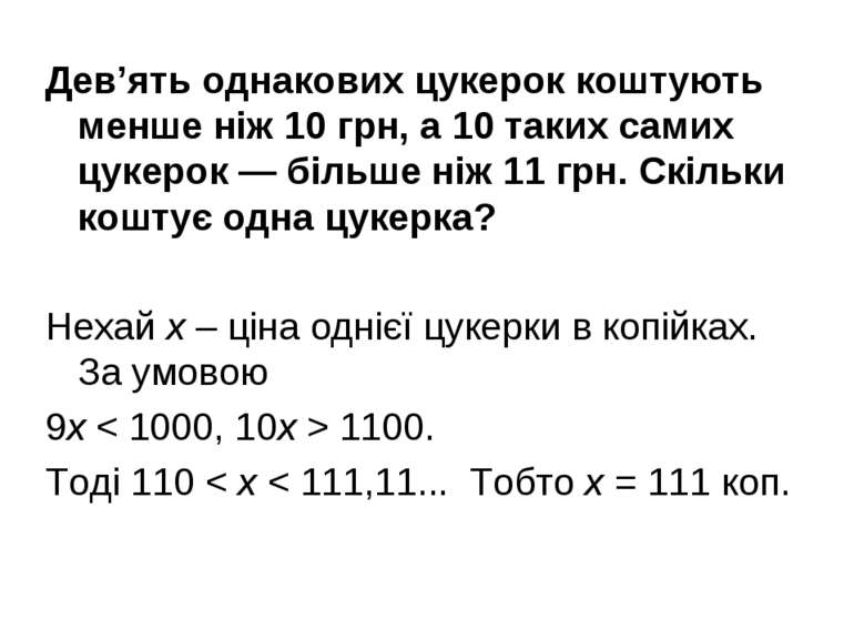 Дев'ять однакових цукерок коштують менше ніж 10 грн, а 10 таких самих цукерок...