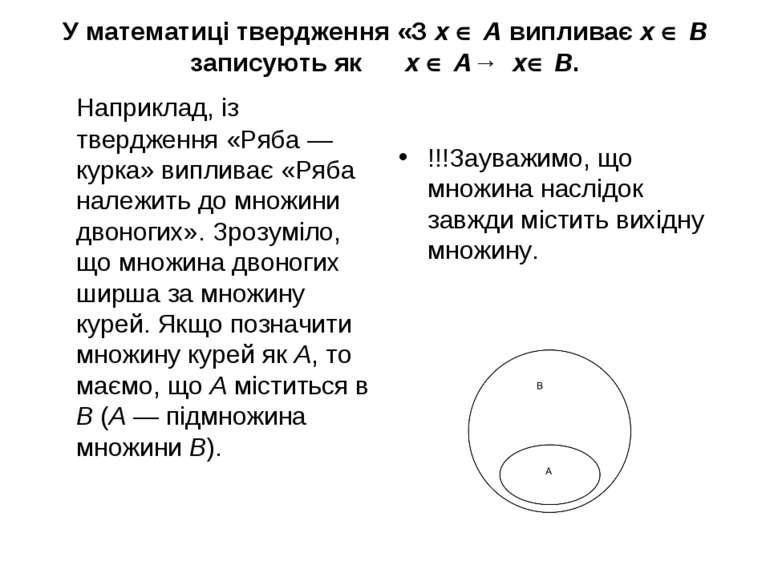 У математиці твердження «З х А випливає х В записують як х А→ х В. Наприклад,...