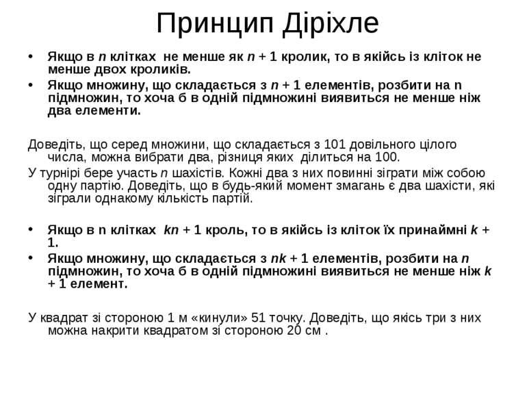 Принцип Діріхле Якщо в n клітках не менше як n + 1 кролик, то в якійсь із клі...