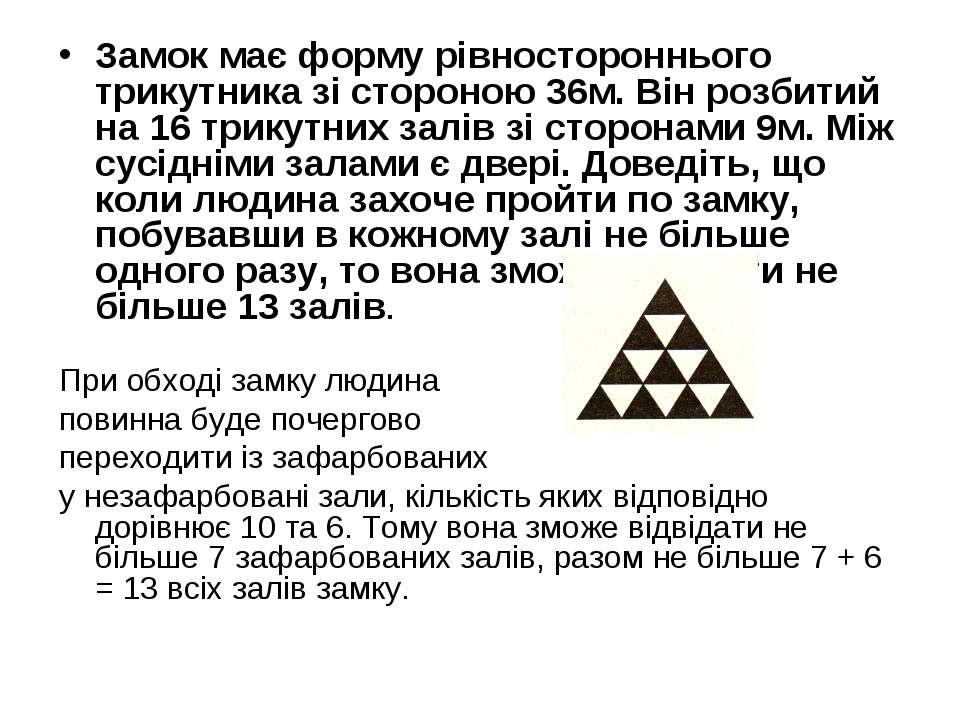 Замок має форму рівностороннього трикутника зі стороною 36м. Він розбитий на ...
