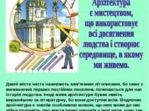 Архітектура [Текст] / автор-упорядник Н. Ю. Безпалова. – Х. : Фоліо, 2002. – ...