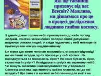 Дивовижний Всесвіт [Текст] : популярна дитяча енциклопедія / упорядник Железн...