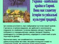 Сердюк, О. В. Найцікавіші місця України [Текст] / О. В. Сердюк. – Х. : Торсін...