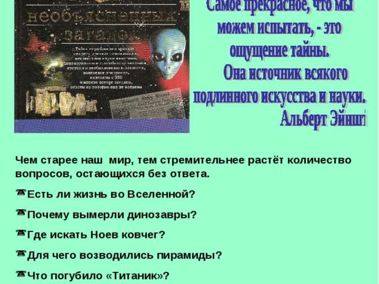 Дамаскин, И. А. 1000 необъяснённых загадок [Текст] / И. А. Дамаскин. – М. : А...