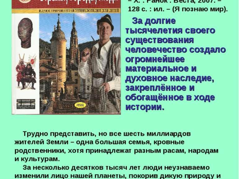 Климов, А. А. Страны, города, люди [Текст] : иллюстрированная энциклопедия дл...