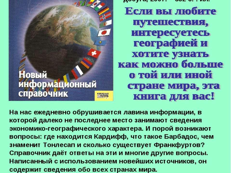 Страны мира от А до Я [Текст] : новый информационный справочник / составитель...