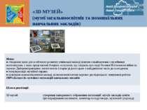 «3D МУЗЕЙ» (музеї загальноосвітніх та позашкільних навчальних закладів) Мета:...