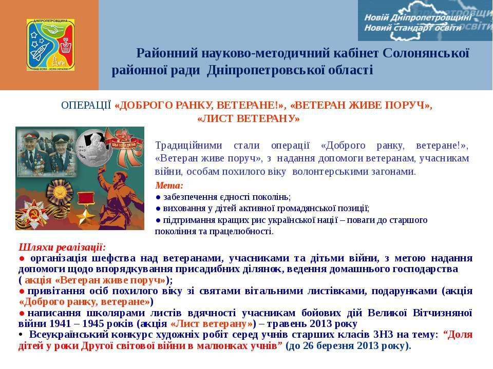 Районний науково-методичний кабінет Солонянської районної ради Дніпропетровсь...