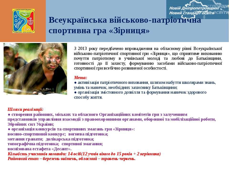 Всеукраїнська військово-патріотична спортивна гра «Зірниця» З 2013 року перед...
