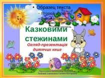 Казковими стежинами Огляд-презентація дитячих книг Підготувала бібліотекар ЗО...
