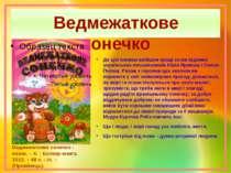 До цієї книжки ввійшли кращі казки відомих українських письменників Юрія Ярми...