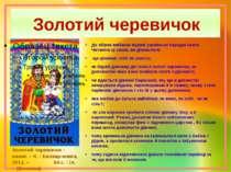 До збірки ввійшли відомі українські народні казки. Читаючи ці казки, ви дізна...