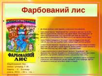 До збірки ввійшли казки відомих українських письменників. Казка Івана Франка ...