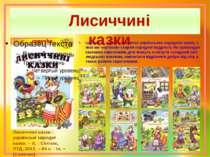 Ця книга – золота криничка українських народних казок, з якої ми черпаємо ска...