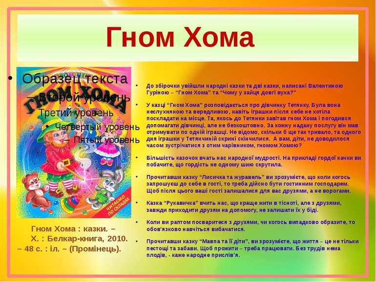 До збірочки увійшли народні казки та дві казки, написані Валентиною Гуріною –...