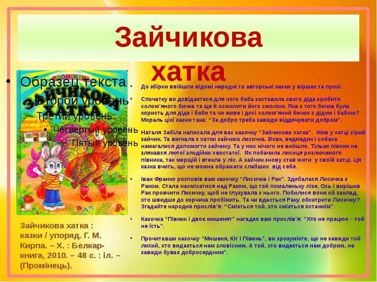 До збірки ввійшли відомі народні та авторські казки у віршах та прозі. Спочат...
