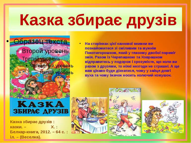 На сторінках цієї казкової книжки ви познайомитеся зі сміливим та мужнім Поко...