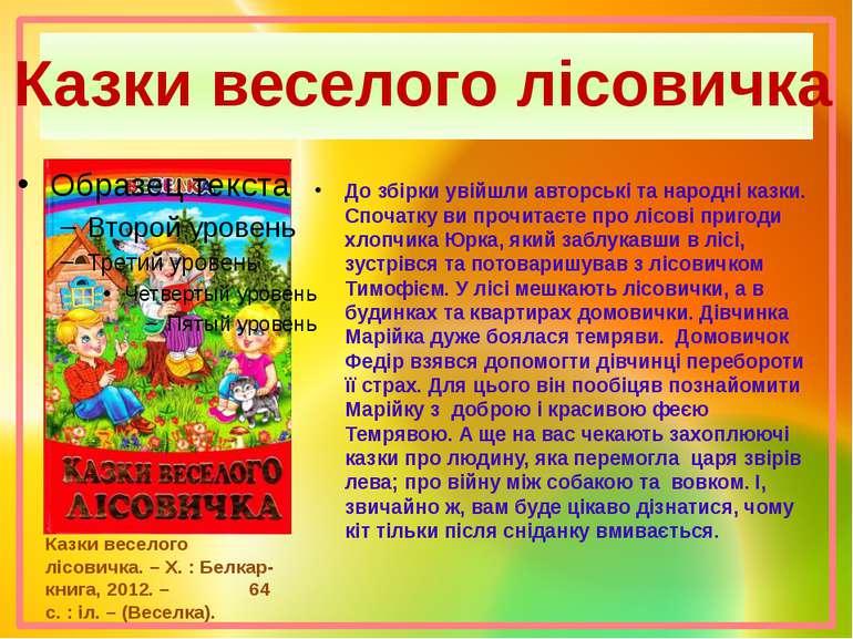Казки веселого лісовичка До збірки увійшли авторські та народні казки. Спочат...