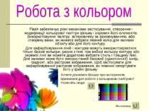 Flash забезпечує різні механізми застосування, створення і модифікації кольор...