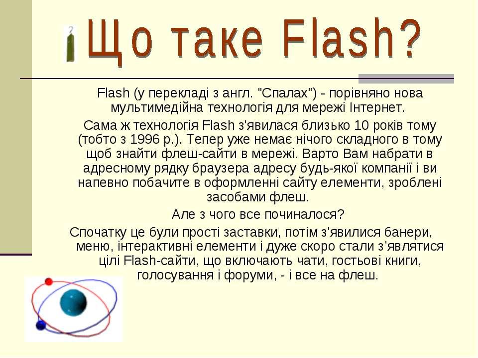 """Flash (у перекладі з англ. """"Спалах"""") - порівняно нова мультимедійна технологі..."""