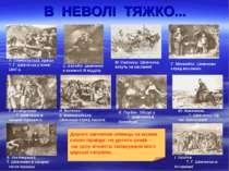 В НЕВОЛІ ТЯЖКО... Л. Стебловська. Арешт Т. Г. Шевченка у Києві 1847 р. С. Бес...