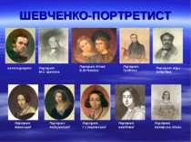 ШЕВЧЕНКО-ПОРТРЕТИСТ Портрет дітей В.М.Рєпніна Автопортрет Портрет М.С. Щепкін...