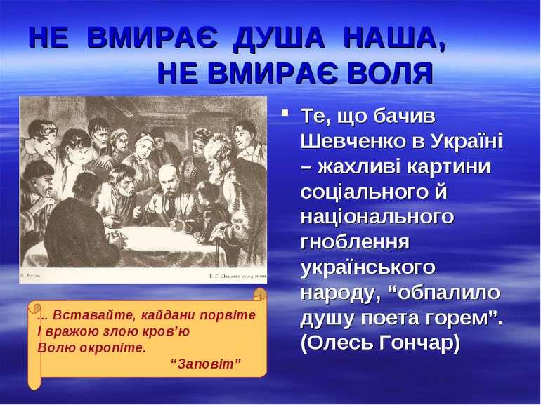НЕ ВМИРАЄ ДУША НАША, НЕ ВМИРАЄ ВОЛЯ Те, що бачив Шевченко в Україні – жахливі...