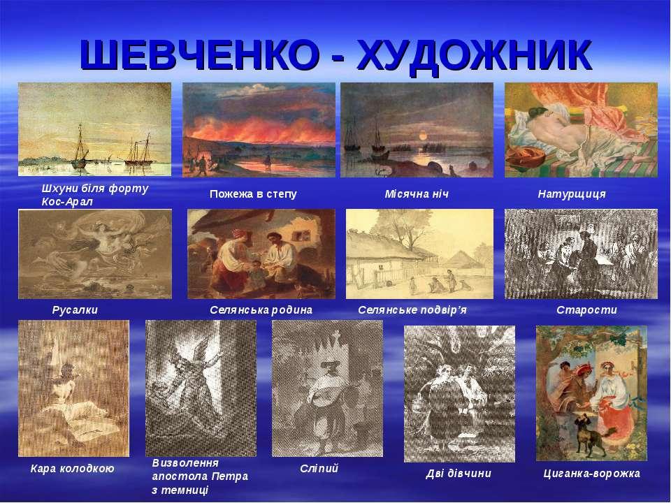 ШЕВЧЕНКО - ХУДОЖНИК Шхуни біля форту Кос-Арал Натурщиця Пожежа в степу Місячн...