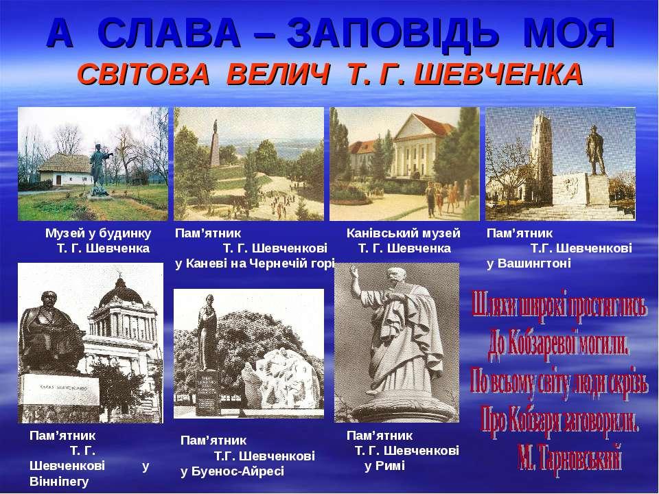 А СЛАВА – ЗАПОВІДЬ МОЯ СВІТОВА ВЕЛИЧ Т. Г. ШЕВЧЕНКА Музей у будинку Т. Г. Шев...
