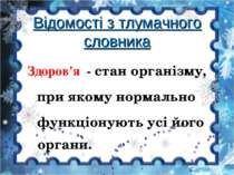 Відомості з тлумачного словника Здоров'я -стан організму, при якому нормальн...