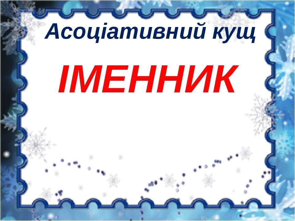 Асоціативний кущ ІМЕННИК