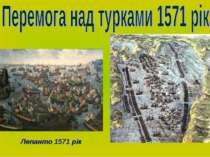 Лепанто 1571 рік