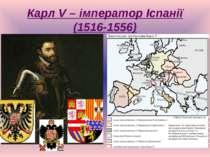 Карл V – імператор Іспанії (1516-1556)