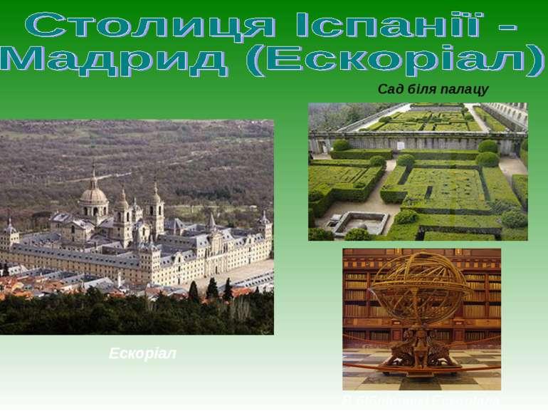 Ескоріал Сад біля палацу В бібліотекі Ескоріала
