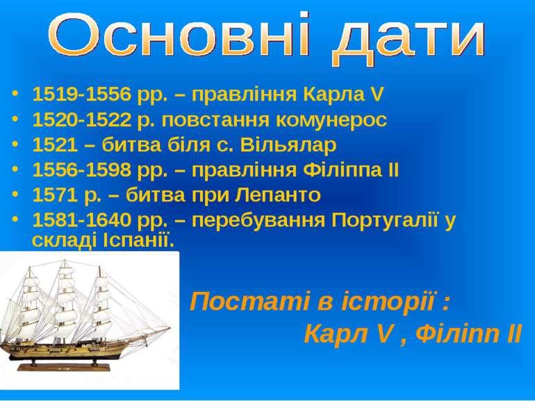 1519-1556 рр. – правління Карла V 1520-1522 р. повстання комунерос 1521 – бит...