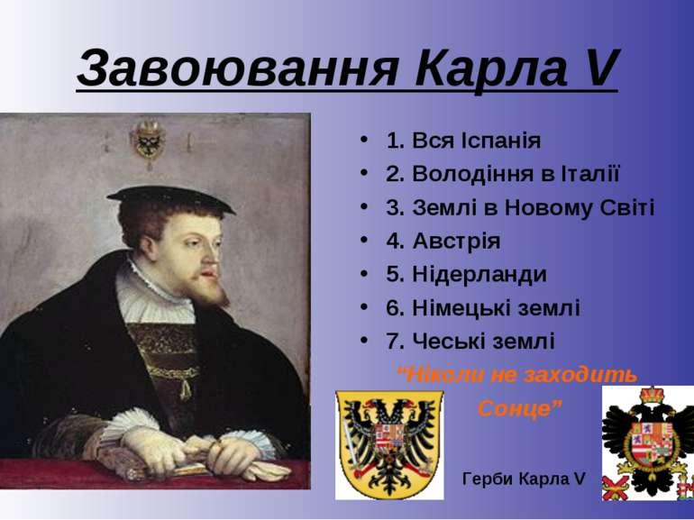 Завоювання Карла V 1. Вся Іспанія 2. Володіння в Італії 3. Землі в Новому Сві...