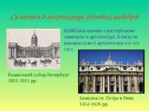 Симетрія в архітектурі світових шедеврів Найбільш наочно спостерігаємо симетр...