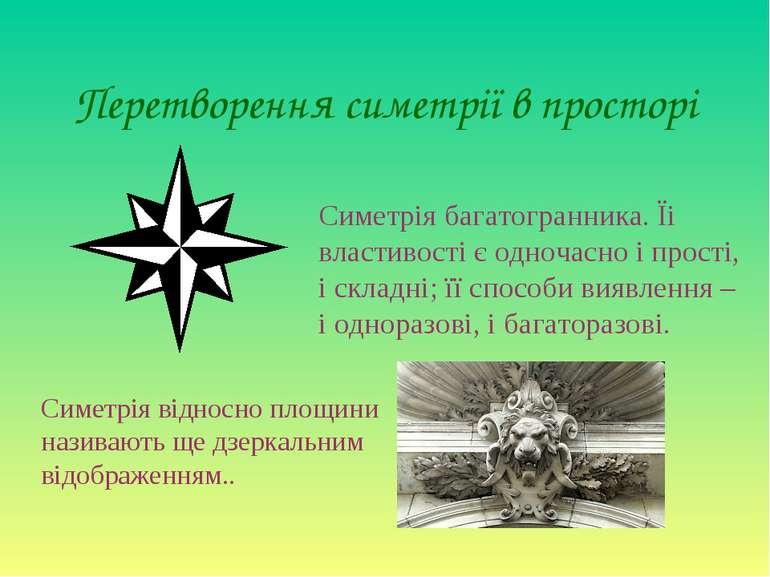 Перетворення симетрії в просторі Симетрія багатогранника. Їі властивості є од...