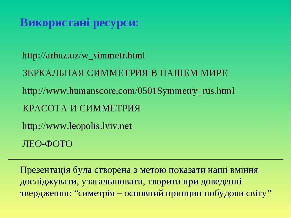 Використані ресурси: http://arbuz.uz/w_simmetr.html ЗЕРКАЛЬНАЯ СИММЕТРИЯ В НА...
