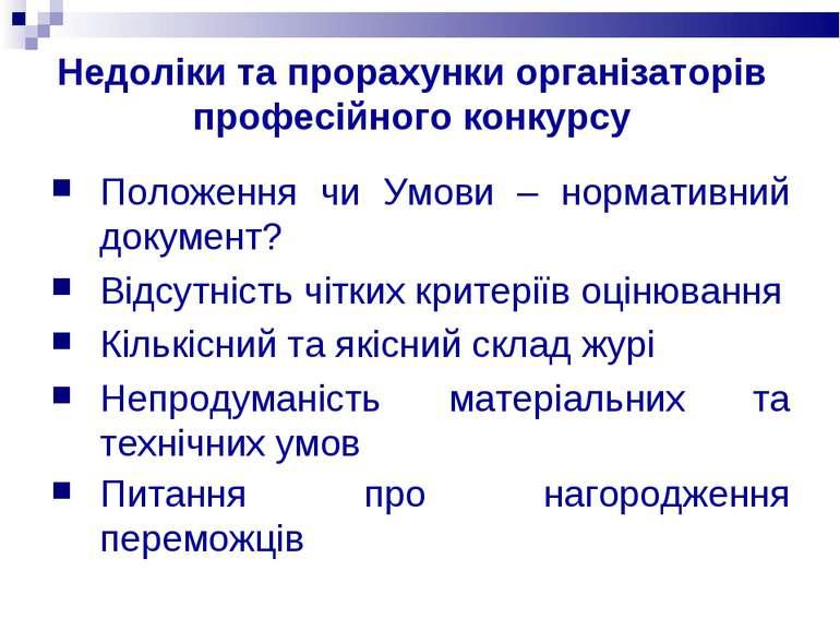 Недоліки та прорахунки організаторів професійного конкурсу Положення чи Умови...