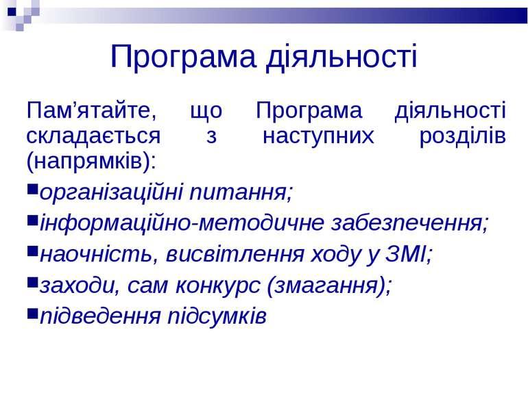 Програма діяльності Пам'ятайте, що Програма діяльності складається з наступни...